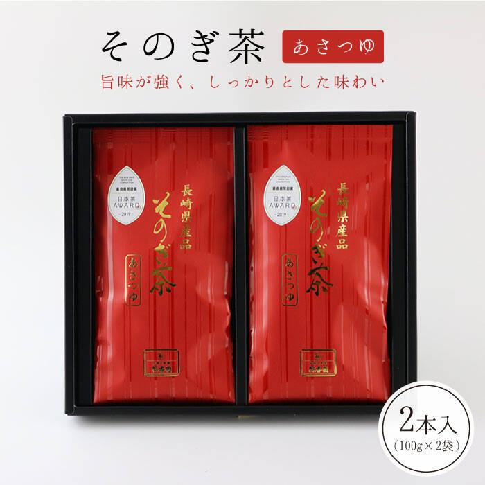 【ふるさと納税】【そのぎ茶】そのぎ茶あさつゆ2本入り【月香園】[BAG004]