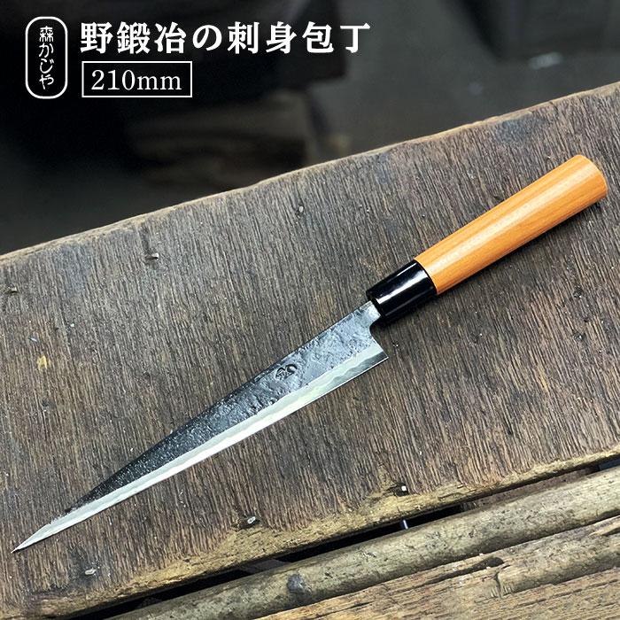 【ふるさと納税】【職人の手仕事が光る】野鍛冶の刺身包丁BAI004