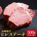 【ふるさと納税】BAJ002 【長崎和牛】絶品ヒレステーキ【...