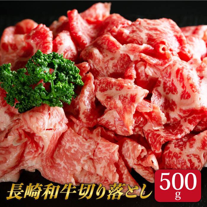 【ふるさと納税】BAJ013【長崎和牛】長崎和牛切り落し550g【すき焼きにいかが?】