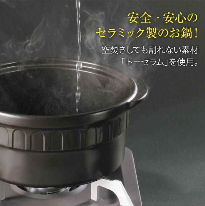 【ふるさと納税】BAO003【直火対応型】耐熱セラミックス製ニュートーセラム鍋【24cm】