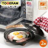 【ふるさと納税】 BAO012 【調理用プレート】ドリームキッチン電子レンジ用 皿2枚セット【トーセラム】