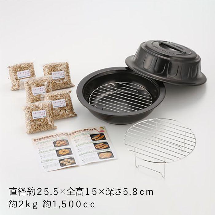 【ふるさと納税】BAO018【自家製スモーク】遠赤グルメ鍋お手軽燻製鍋