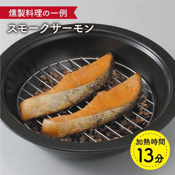 【ふるさと納税】BAO018【自家製スモーク】遠赤グルメ鍋お手軽燻製鍋【トーセラム】