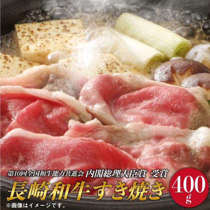 【ふるさと納税】BAU003【長崎和牛】長崎和牛すき焼き400g【冬の鍋に最適!】