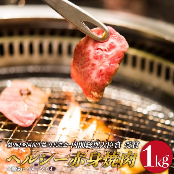 【ふるさと納税】BAU032【長崎和牛】長崎和牛ヘルシー赤身焼肉1kg【BBQや鉄板焼きに】