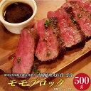 【ふるさと納税】BAU033 【長崎和牛】 牛肉 モモブロック 500g カレーやシチューに 【全国和牛共進会日本一】