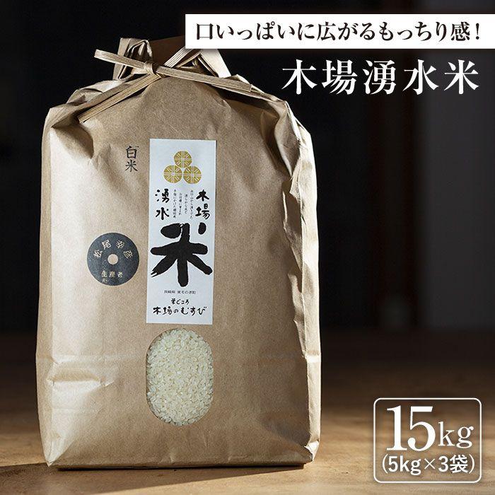 【ふるさと納税】【先行予約】木場湧水米(令和元年度産新米)【15kg】[BAV004]