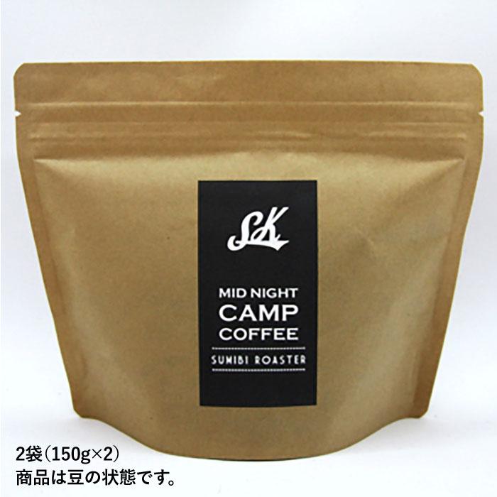 【ふるさと納税】【炭で焙煎!】MIDNIGHTCAMPCOFFEE2袋(150g×2)【スミヤキッカス】[BAX005]