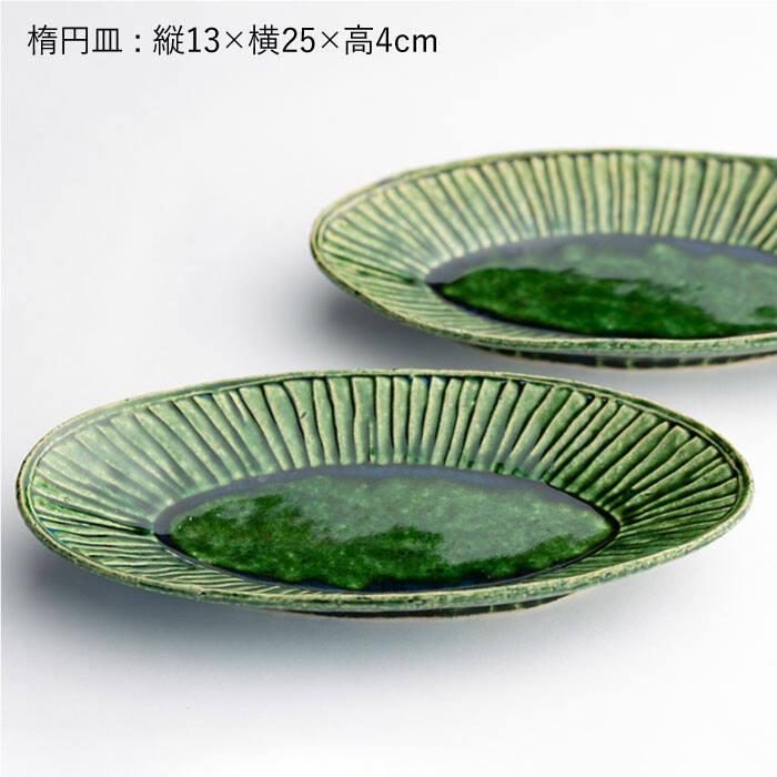 【ふるさと納税】織部釉の楕円皿ペア【抱星窯】BBK007
