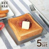 【ふるさと納税】AC02【波佐見焼】おむぱん皿(平皿)5点セット【西日本陶器株式会社】