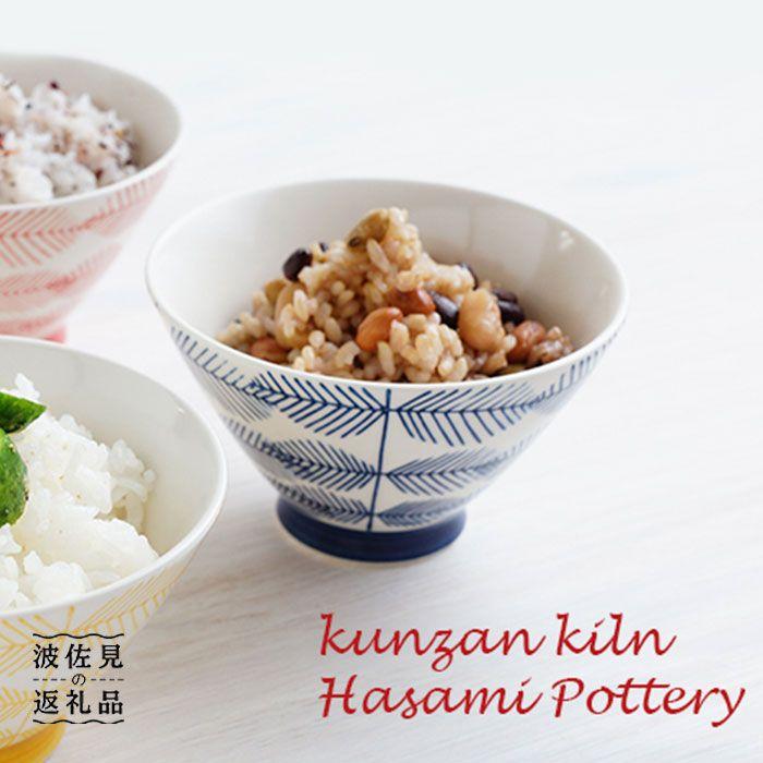 [波佐見焼]飯碗5色セット木葉柄[勲山製陶] [CD04]