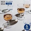 【ふるさと納税】【波佐見ブランド/Common】ワイングラス 215ml 6個セット【東京西海】 [...