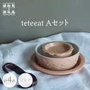 【ふるさと納税】【波佐見焼】teteeat Aセット(PK)4点【堀江陶器】 [JD100]