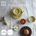 【ふるさと納税】【波佐見焼】teteeat Aセット(YE)4点【堀江陶器】 [JD124]