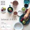 【ふるさと納税】【波佐見焼】teteeat Aセット(GR)4点【堀江陶器】 [JD125]