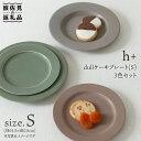 【ふるさと納税】【波佐見焼】h+ dullケーキプレートS ...