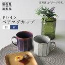 【ふるさと納税】【波佐見焼】ドレイン ペアマグカップ(白・青)【石丸陶芸】 [LB51]