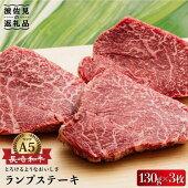 【ふるさと納税】NA39【最高級A5ランク】長崎和牛ランプステーキ130g3枚