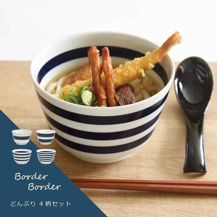 長崎県波佐見市の返礼品、波佐見焼のどんぶりセットです。モダンなデザインと食洗機・電子レンジOKという現代の暮らしにマッチした使いやすさで人気の波佐見焼。波佐見市の返礼品は、コンパクトなサイズ感のどんぶりが4つ、柄違いで届きます。家族でどの柄をだれが使うか、決めておくと分かりやすいですよね。