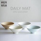 【ふるさと納税】RA33【波佐見焼】DAILYMATシリーズお茶碗4色セット【永峰製磁】