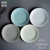 【ふるさと納税】【波佐見焼】YABANEシリーズ20cmリムプレート4枚セット【永峰製磁】[RA50]