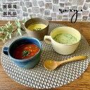 【ふるさと納税】【波佐見焼】窯変スープマグカップ 3colors 3個セット【ROXY】 [SB45]
