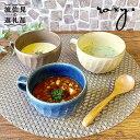 【ふるさと納税】【波佐見焼】ねじり鎬 スープマグカップ 3colors 3個セット【ROXY】 [SB46]