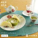 【ふるさと納税】【波佐見焼】Bird Garden -小鳥ガーデン- アフタヌーンティセット ポット・煎茶碗・3寸...