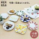 【ふるさと納税】【波佐見焼】豆皿 いろいろ10個セット【協立...