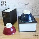 【ふるさと納税】【波佐見焼】「Book'in Box」 色彩釉茶碗ペアセット【陶芸ゆたか】 [VA18]