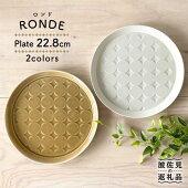 【ふるさと納税】【波佐見焼】RONDE大皿2色セット(バニラ・キャメル)【和山】[WB57]