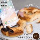 【ふるさと納税】【食品サンプル】ドーナツマルチスタンド(ビター)【日本美術】 [XB05]