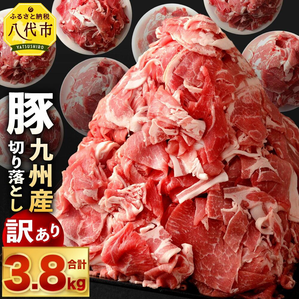 [訳あり]九州産 豚 切り落とし 合計3.8kg たっぷり 7袋小分け 豚肉 お肉 切落し 小分け 簡易真空 冷凍 国産 九州 送料無料