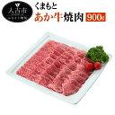 【ふるさと納税】くまもと あか牛 焼肉 900g 国産 牛肉...