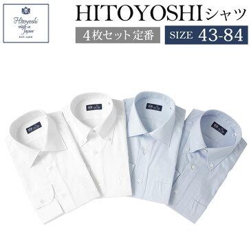 【ふるさと納税】HITOYOSHIシャツ 4枚セット 定番 サイズ 43-84 紳士用シャツ ビジネスシャツ 本縫い 長袖シャツ 人吉シャツドレスシャツ 襟型セミワイド 衿型ボタンダウン 白 青 ホワイト ブルー 綿100% メンズファッション 日本製 送料無料