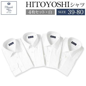 【ふるさと納税】HITOYOSHIシャツ 4枚セット 白 サイズ 39-80 紳士用シャツ ビジネスシャツ 本縫い 長袖シャツ 人吉シャツドレスシャツ 襟型レギュラー 襟型セミワイド 衿型ボタンダウン 白 ホワイト 綿100% メンズファッション 日本製 送料無料