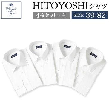 【ふるさと納税】HITOYOSHIシャツ 4枚セット 白 サイズ 39-82 紳士用シャツ ビジネスシャツ 本縫い 長袖シャツ 人吉シャツドレスシャツ 襟型レギュラー 襟型セミワイド 衿型ボタンダウン 白 ホワイト 綿100% メンズファッション 日本製 送料無料