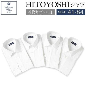 【ふるさと納税】HITOYOSHIシャツ 4枚セット 白 サイズ 41-84 紳士用シャツ ビジネスシャツ 本縫い 長袖シャツ 人吉シャツドレスシャツ 襟型レギュラー 襟型セミワイド 衿型ボタンダウン 白 ホワイト 綿100% メンズファッション 日本製 送料無料