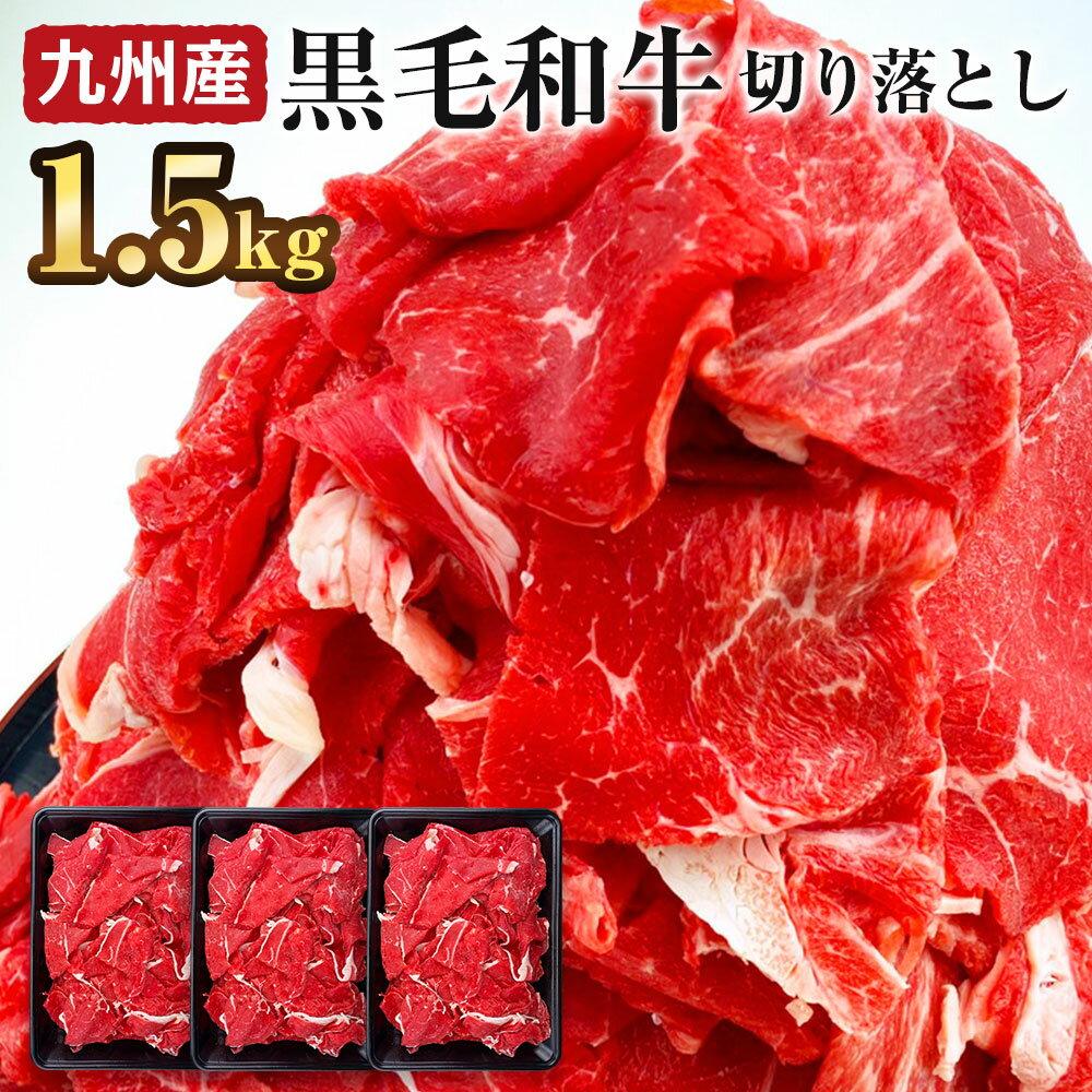 九州産 黒毛和牛 切り落とし 合計1.5kg 500g×3パック 経産牛 小分け スライス 牛肉 和牛 お肉 国産 冷凍 送料無料