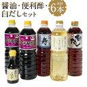 【ふるさと納税】ひとよしの百年蔵 醤油・便利酢・白だしセット
