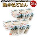 【ふるさと納税】熊本城ごはん 24個 セット 合計4.8kg