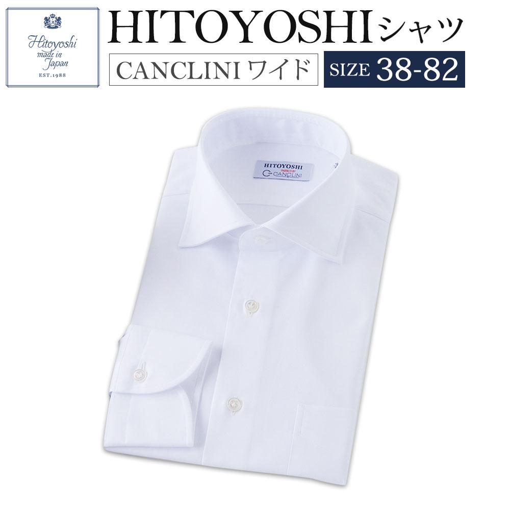 HITOYOSHIシャツ イタリア生地CANCLINI ワイド 紳士用 サイズ38-82 シャツ 人吉シャツ 日本製 長袖シャツ 無地 ホワイト メンズ ファッション ドレスシャツ 送料無料