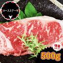 【ふるさと納税】熊本県産 和牛 あか牛 ロースステーキ 500g 送料無料
