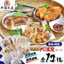 【ふるさと納税】国産 魚 簡単調理 西京漬け 味噌煮 揚げ物 竜田揚げ 唐揚げ
