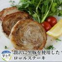 【ふるさと納税】黒豚のロールステーキ 8個(800g)オリジ