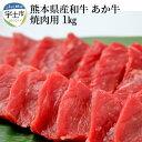 【ふるさと納税】熊本県産和牛 あか牛 焼肉用1kg【熊本県宇土市】