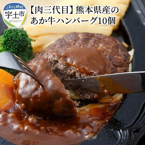 【ふるさと納税】肉三代目 熊本県産のあか牛ハンバーグ150...