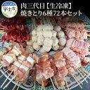 【ふるさと納税】【生冷凍】肉三代目 焼きとりセット6種 72本 1980g【熊本県宇土市】