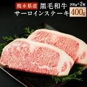 【ふるさと納税】和牛 サーロインステーキ 200g×2 計400g 熊本県産 黒毛和牛 牛肉 ステーキ 冷凍 九州産 国産